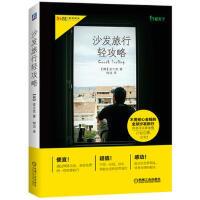 【二手旧书9成新】沙发旅行轻攻略-(韩)金大进 ,汪洁-9787111515562 机械工业出版社