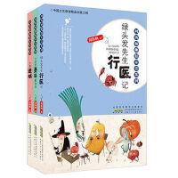 C 大象进城/刘海栖幽默童话系列绿头发先生行医记 全套共3册 7-8-9-10岁小学生课外阅读书籍 儿童童话故事书 儿