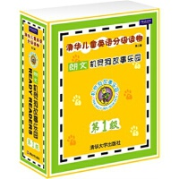 【正版现货】清华儿童英语分级读物:机灵狗故事乐园第1级(配光盘)(第二版) Modern Curriculum Pre
