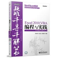 【正版全新直发】Excel疑难千寻千解丛书:Excel 2010 VBA编程与实践(附光盘) 罗刚君,章兰新,黄朝阳