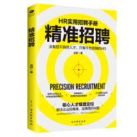 精准招聘:手把手教你学会HR招聘管理,解决企业招聘难、招聘慢的问题