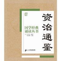 国学经典诵读丛书:资治通鉴 9787556813698