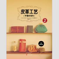 【正版现货】皮革工艺 手缝皮钱包 日本STUDIO TAC CREATIVE编辑部 9787554214084 中原农