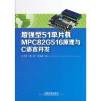 【二手旧书9成新】增强型51单片机MPC82G516原理与C语言开发 冯占英,李战,李永霞