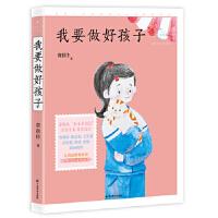【全新正版】我要做好孩子(成长读书课:名师导读美绘版) 黄蓓佳 9787514513943 中国致公出版社