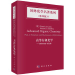 【二手旧书9成新】 高等有机化学――结构与机理(第5版)