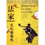 [二手旧书9成新]法家文化面面观苏南9787533307165齐鲁书社