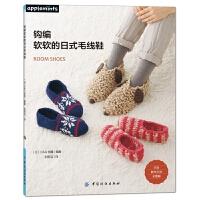 正版全新 钩编软软的日式毛线鞋