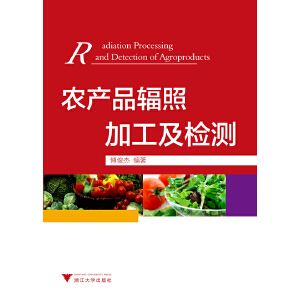 农产品辐照加工及检测