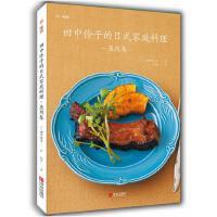 田中伶子的日式家庭料理(鱼肉卷)