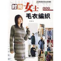 【二手正版9成新】 时尚女士毛衣编织--长毛衣, 阿瑛, 中国纺织出版社 ,9787506450317