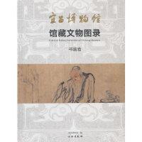 【全新直发】宜昌博物馆馆藏文物图录 书画卷 9787501055067 文物出版社