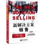 新解决方案销售(第2版)( (美)Keith M.Eades(基斯.M.伊迪斯) 9787121216145 电子工业