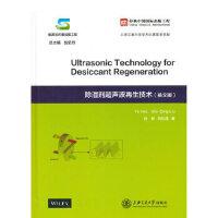 除湿剂超声波再生技术(英文版) 姚晔,刘世清 上海交通大学出版社 9787313108678