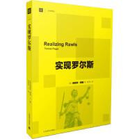 实现罗尔斯(大学译丛) (美)博格,陈雅文 上海译文出版社 9787532768301