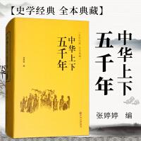 中华上下五千年(史学经典 全本典藏) 中国文联出版社