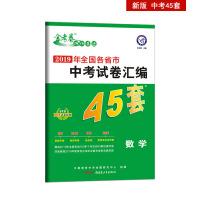 中考45套题 数学 全国版 真题卷 (2020版)--天星教育