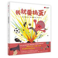 我就要捣蛋!(入选韩国世宗图书2014年度文学选书(童书组)。意大利博洛尼亚国际童书展拉加兹童书奖得主代表作。)