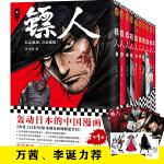 镖人(共10册)(万茜、李诞力荐!轰动日本的中国漫画!信念越强,力量越强!)