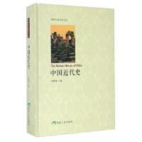 博雅经典阅读文丛--中国近代史 刘春福 著 9787502052836 煤炭工业出版社【直发】 达额立减 闪电发货 80
