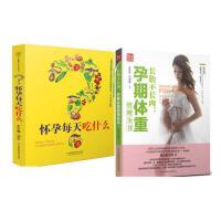 长胎不长肉:孕期体重管理全书+怀孕每天吃什么怀孕书 孕期孕妇书籍大全 孕妇书籍大全 怀孕书籍 孕妇书籍 胎教故事书 胎