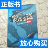 [二手旧书9成新]MH370应该在这 失联客机下落解析 /龙文 龙文