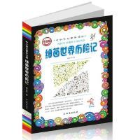 高士其细菌世界历险记书籍10-15岁 课外书三年级四五六儿童图书9-12岁小说文学儿童读物畅销书曹文轩编小学生课外阅读