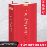 中华工匠日历2020 中国劳动社会保障出版社
