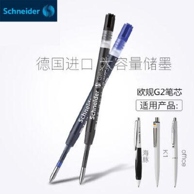 5支/10支装德国Schneider施耐德39中性笔芯欧标G2黑色水笔芯0.4mm海豚签字笔芯G2欧规按动式通用型笔芯 德国原产 欧标G2通用芯 顺滑耐用 书写流畅