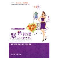 【正版新书直发】紫色裙摆金蔓9787505965201中国文联出版社