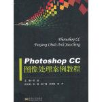Photoshop CC 图像处理案例教程 郝璇 9787564173517 东南大学出版社