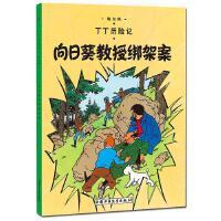 向日葵教授绑架案/丁丁历险记漫画彩图绘本/6-12岁儿童文学图书籍一二三年级/小学生课外书少儿探奇险历险/漫画书