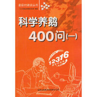 【二手旧书9成新】 科学养鹅400问(1)/新农村建设丛书 12316新农村热线专家组 9787807626183 吉