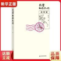 台湾自然札记 张之杰 中国科学技术出版社 【新华书店 正版保证】