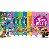 开心游戏书(6册)+开心超人的诞生(上下)(套装共8册)(赠开心宝贝玩具一个)