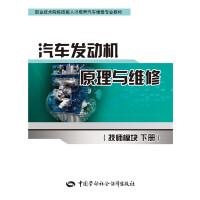 汽车发动机原理与维修(技师模块 下册)