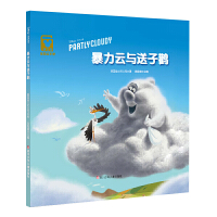 迪士尼家庭绘本馆:暴力云与送子鹤(精装)