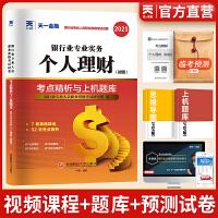 银行从业资格考试教材2021试卷 中国银行业专业人员职业资格考试专用试卷・考点精析与上机题库 银行业专业实务个人理财 银