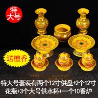 佛教用品 无字供奉香炉熏香炉佛前花瓶供佛果盘供水杯供佛套装