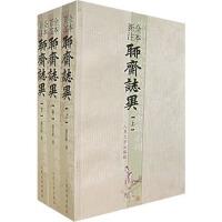 全本新注聊斋志异-(共三册)-中国古代小说名著插图典藏系列