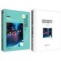 我曾在深夜痛哭,想和你聊聊人生 刘柳 9787550228054 北京联合出版公司