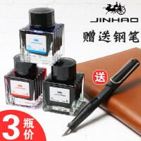 金豪钢笔墨水非碳素钢笔水不堵笔黑色学生钢笔用墨水速干无碳素染料型彩色纯蓝色红色蓝黑墨水