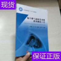 [二手旧书9成新]航空燃气涡轮发动机典型制造工艺