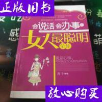 [二手旧书9成新]会说话会办事的女人最聪明全集 /茜子 编著 中国