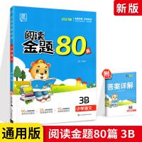2021新版阅读金题80篇三年级B版 人教版 3年级语文阅读理解训练题 全品小学阅读真题80篇专项训