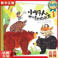 小野人和他的动物朋友1:杂食动物 (韩)崔铉明/文 (韩)尹宝元/图 9787549331420 江西高校出版社