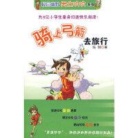 骑上弓箭去旅行五剑重庆出版社9787229007119