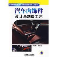 汽车内饰件设计与制造工艺 机械工业出版社 9787111276432
