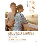 极光之恋(马可、关晓彤主演同名电视剧)(下单五折)(电子书)