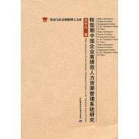 转型期中国企业高绩效人力资源管理系统研究